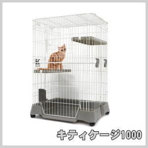 マルカン キティケージ 1000 2段 [CT-324]猫 ケージ 猫用ケージ キャットケージ