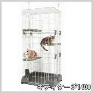 マルカン キティケージ 1400 3段  CT-325 猫 ケージ 猫用ケージ キャットケージ※その...