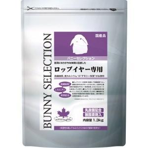 ◇イースター バニーセレクション ロップイヤー...の関連商品7