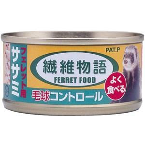 ◇ニチドウ 繊維物語フェレット用ササミ 80g缶