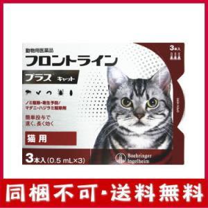 [メール便発送限定・同梱不可] [動物用医薬品 猫用] フロントラインプラス キャット 3本入 (0.5mL×3)|kenko-bin