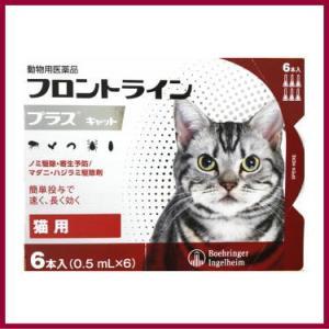 [動物用医薬品 猫用] フロントラインプラス ...の関連商品7