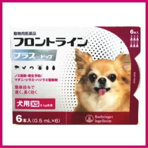 [動物用医薬品 犬用] フロントラインプラス ドッグ XS [5kg未満] 6本入 (0.5mL×6)|kenko-bin