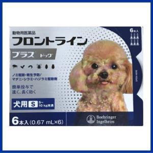[動物用医薬品 犬用] フロントラインプラス ドッグ S [10kg未満] 6本入 (0.67mL×6)|kenko-bin