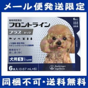 [メール便発送限定・同梱不可] 【医薬品 犬用】フロントラインプラス ドッグ S [10kg未満] 6本入|kenko-bin