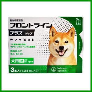 [動物用医薬品 犬用] フロントラインプラス ドッグ M [10〜20kg未満] 3本入 (1.34mL×3)|kenko-bin