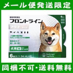 [メール便発送限定・同梱不可] [動物用医薬品 犬用] フロントラインプラス ドッグ M [10〜20kg未満] 6本入(1.34mL×6)|kenko-bin
