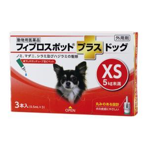 【医薬品 犬用】共立製薬 フィプロスポット プラス ドッグ XS (0.5ml×3本入) 1箱|kenko-bin