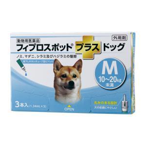 【医薬品 犬用】共立製薬 フィプロスポット プラス ドッグ M (1.34ml×3本入) 1箱|kenko-bin