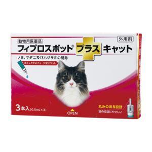 【医薬品 猫用】共立製薬 フィプロスポット プラス キャット (0.5ml×3本入) 1箱|kenko-bin