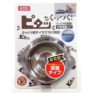 ★訳あり在庫処分特価 マルカン くっつき食器 犬用浅型 [DP-862]
