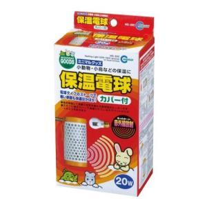 ★訳あり在庫処分特価 マルカン 保温電球 20W カバー付 [HD-20C]