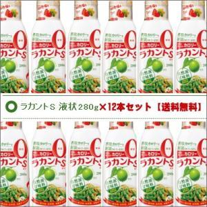 ラカントS 液状  280g ×12本|kenko-depart
