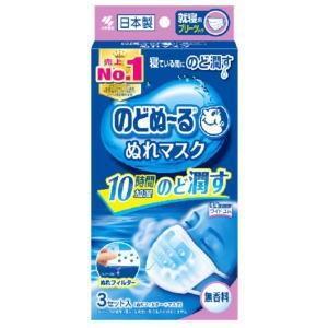 小林製薬 のどぬーる ぬれマスク 就寝用 無香料 3セット入|kenko-depart