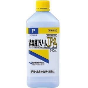 消毒用エタノール IP A (ポンプ無) 500ml