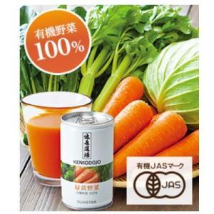 健康道場 緑黄野菜 缶 160g×24本 / サンスター