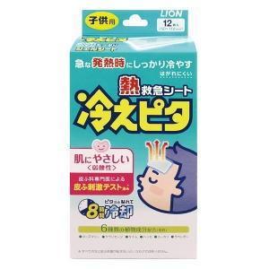 冷えピタ こども用(N)      12枚   |kenko-depart