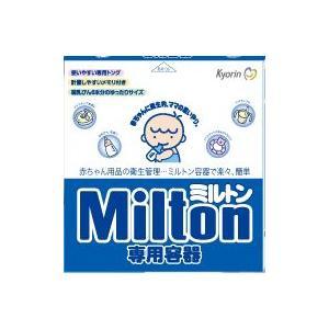 ■メーカー:杏林製薬株式会社  ミルトンなら熱で死ににくい菌も殺菌消毒
