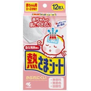 熱さまシート 赤ちゃん用 12枚の関連商品6