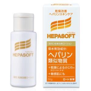 ■メーカー名:ロート製薬式会社  肌にうるおいを与えるヘパリン類似物質配合の顔用の薬用ローション。 ...