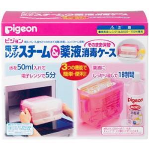 ピジョン 電子レンジスチーム&薬液消毒ケース  kenko-depart