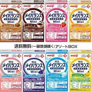 明治 メイバランス Mini アソートBOX 125ml x 24個