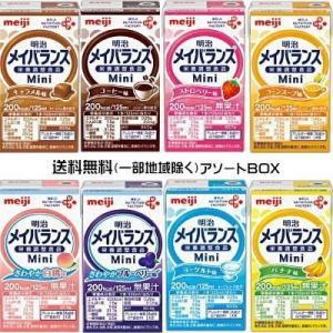 明治 メイバランス Mini アソートBOX (125ml x 24個) ×2ケース