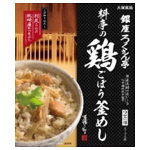 銀座ろくさん亭 料亭の鶏ごぼう釜めし 2合用(2〜3人前)247.5g|kenko-depart