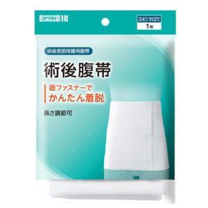 川本産業(カワモト) 術後腹帯 マジック付 フリーサイズ 1枚 /介護用品