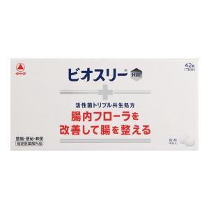 ビオスリーHI錠 42錠(PTP包装)