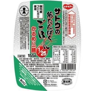 サトウの低たんぱくごはん1/25 かるめに一膳  155g×20食