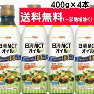 日清オイリオ 日清MCTオイル  400g×4|kenko-depart