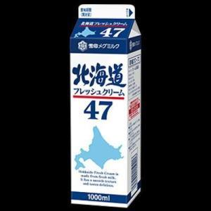 冷蔵発送 雪印メグミルク     北海道フレッシュクリーム47 1L|kenko-depart