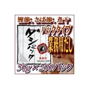 創味食品 ダシパック (50g×20パック)×10袋|kenko-depart