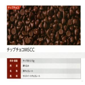冷蔵発送 不二製油  チップチョコ MSCC 1kg|kenko-depart