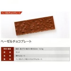 冷蔵発送 不二製油 ヘーゼルチョコプレート 1.25kg|kenko-depart