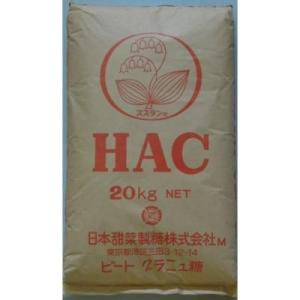 ビートグラニュー糖 HAC 日本甜菜糖 20kg