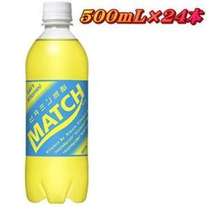 マッチ ペットボトル 500ml×24本|kenko-departs
