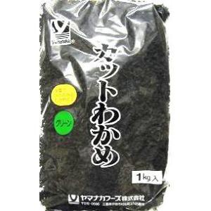 ヤマナカフーズ カットわかめグリーン 1kg