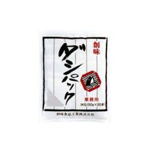 創味食品 ダシパック (50g×20パック)×10袋|kenko-departs