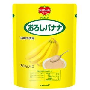 ●原材料:バナナ(ベトナム)、バナナ果汁/香料、酸化防止剤、(ビタミンC)、酸味料  ●保存方法:...