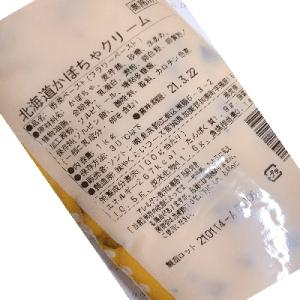 ソントン食品 北海道かぼちゃクリーム 1kg |kenko-departs