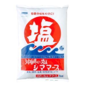 青い海 沖縄の塩シママース 1kg / 天日塩  |kenko-departs