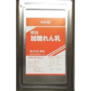 明治乳業 加糖れん乳 24.5kg |kenko-departs