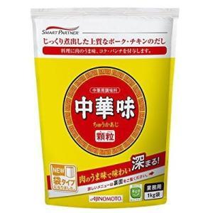 味の素 中華味 顆粒 1kg
