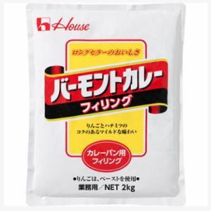 ハウス食品 バーモントカレーフィリング 2kg|kenko-departs