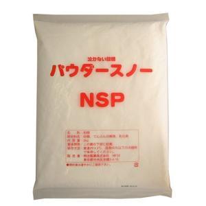 明治製菓 パウダースノーNSP 2kg|kenko-departs