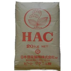 ビートグラニュー糖 HAC 日本甜菜糖 20kg |kenko-departs
