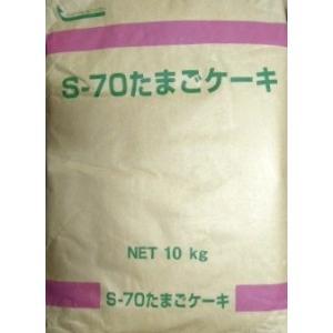 鳥越製粉 S-70 たまごケーキミックス 10kg|kenko-departs