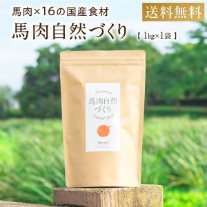 ドックフード 馬肉 無添加 国産 犬 フード 馬肉自然づくり 1kg ドライフード ドッグ 犬用 ご...